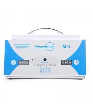 Сухожаровой шкаф Микростоп М1e
